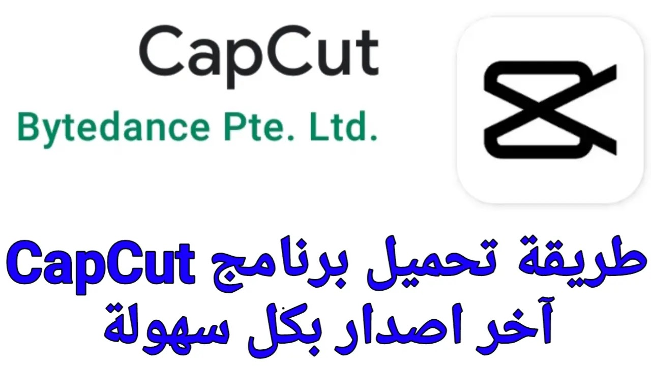 تنزيل برنامج CapCut