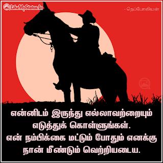 Napoleon Bonaparte Tamil Quote