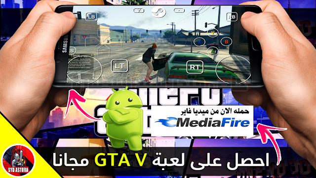 تحميل لعبة gta 5 للاندرويد مهكرة برابط مباشر - GTA 5 download for Android - تحميل لعبة GTA V للاندرويد مهكرة مضمونة 100