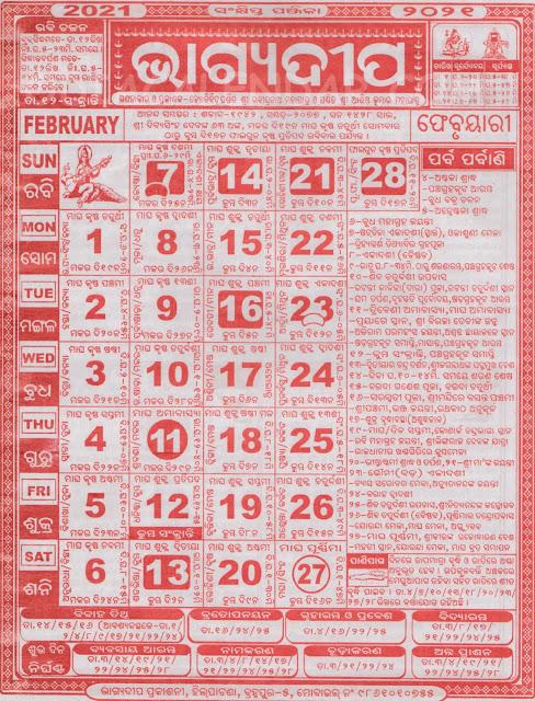 Odia Bhagyadeep Panjika Calendar 2021 February