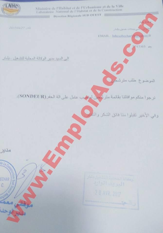 اعلان عن عروض عمل مختلفة ولاية بشار افريل 2017