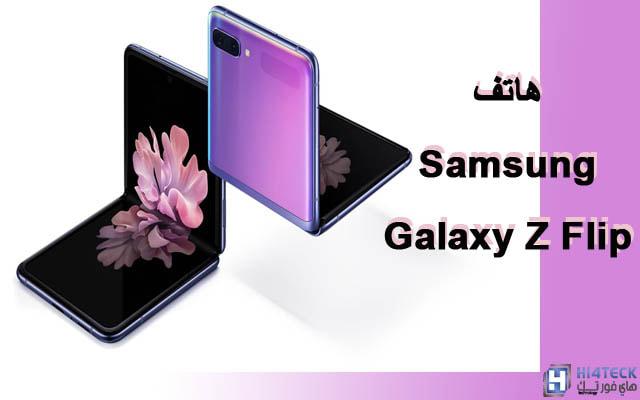 سعر و مواصفات هاتف سامسونج Galaxy Z Flip,هاتف Galaxy Z Flip,هاتف سامسونج Galaxy Z Flip,samsung galaxy z flip,سعر Samsung Galaxy Z Flip, سعر سامسونج فولد زد,سامسونج Z Flip,samsung galaxy z flip,مواصفات samsung z flip,مواصفات Samsung Galaxy Z Flip,مواصفات هاتف سامسونج Galaxy Z Flip, samsung fold,Samsung Galaxy Z Flip القابل للطى