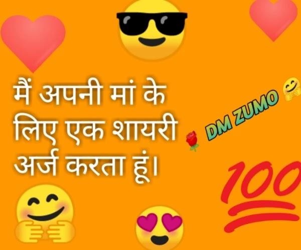 मां के लिए शायरी, maa ke liya hindi shayari, मैं अपनी मां के लिए एक शायरी अर्ज करता हूं, मां का प्यार शायरी हिंदी