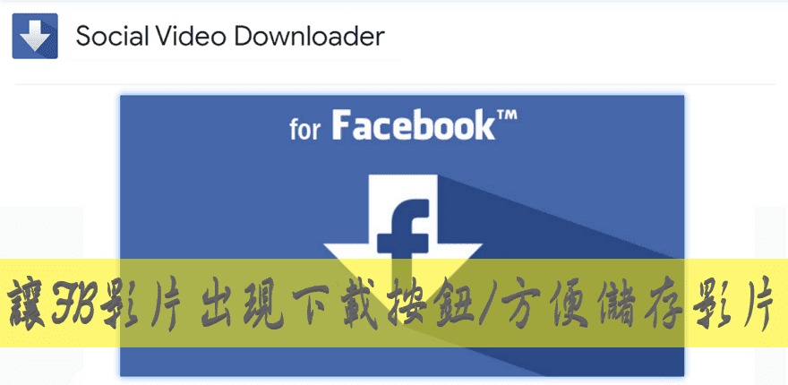 Social Video Downloader 擴充功能