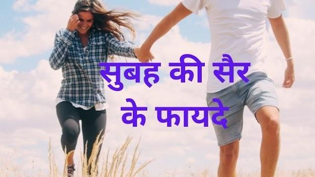 सुबह की सैर के फायदे | Morning Walk Benifits in Hindi.