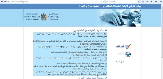 تفعيل البريد الإلكتروني الخاص بالمترشحات والمترشحين الأحرار لامتحانات البكالوريا