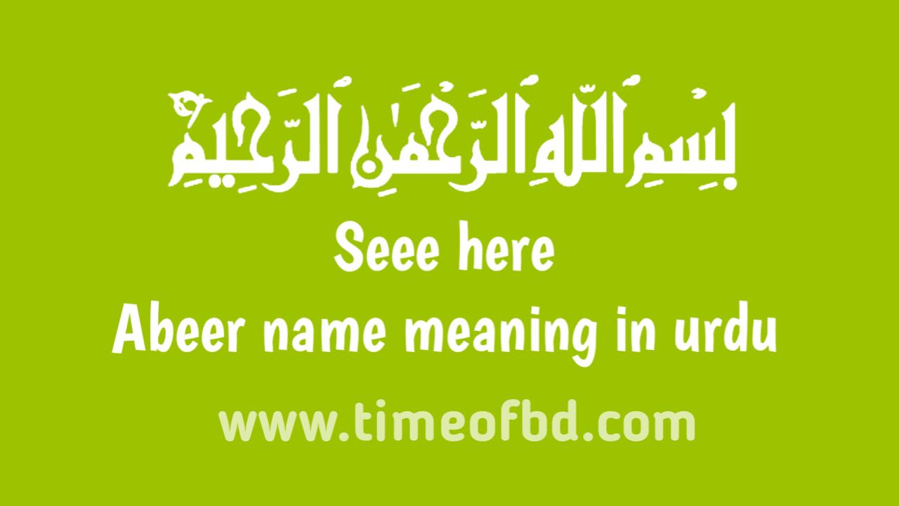 Abeer name meaning in urdu,اردو کے معنی میں آبیر نام