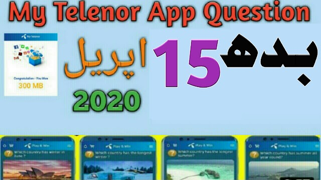 15 April 2020 Telnor Questions || Daily Quiz || Daily Five MCQs