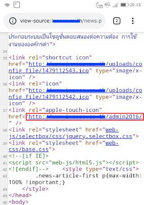 Cara mencari admin login di web