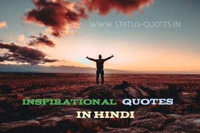 Good Morning Inspirational Quotes In Hindi 2021| सुप्रभात