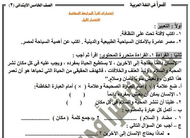 امتحانات لغة عربية للصف الخامس الترم الثاني 2017