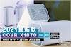 科技开箱 | 2021 D-Link 最新 COVR X1870 aka AX1800 Mesh Wifi 6 System