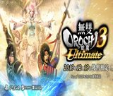 warriors-orochi-4-ultimate-deluxe-edition