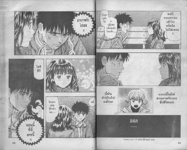 I's - หน้า 18