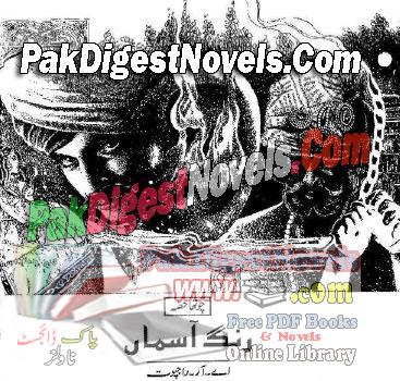 Rang-E-Asaman Part 4 By A.R Rajpoot Pdf Free Download