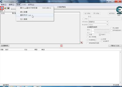 遊戲修改、作弊外掛必備,記憶體修改工具,Cheat Engine (CE) V6.4 繁體中文綠色免安裝版!
