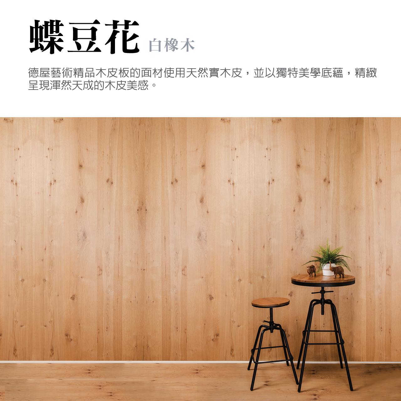 德屋藝術精品木皮板的面材使用天然實木皮,並以獨特美學底蘊, 精緻呈現渾然天成的木皮美感。