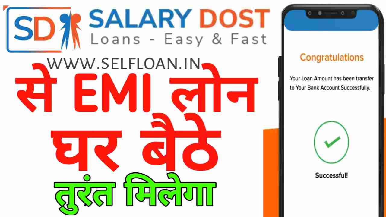Salary Dost Se Loan Kaise Le   Salary Dost Loan Kaise Le Mobile Se   How To Loan Apply Salary Dost - Self loan