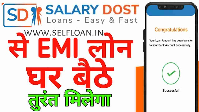 Salary Dost Se Loan Kaise Le | Salary Dost Loan Kaise Le Mobile Se | How To Loan Apply Salary Dost - Self loan