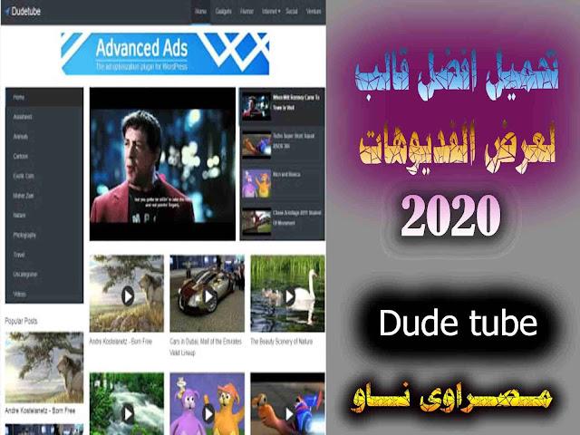 قالب Dudetube لعرض الفديوهات والافلام 2020