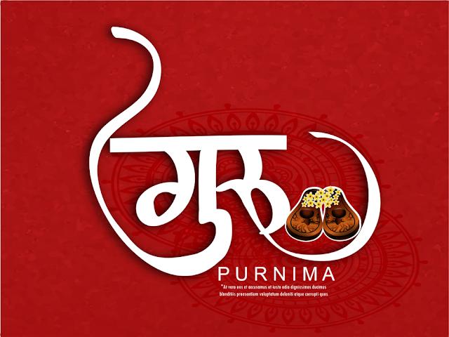 Happy Guru Purnima 2019 wallpapers