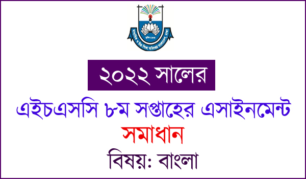 HSC Bangla 8th week Assignment Answer 2022