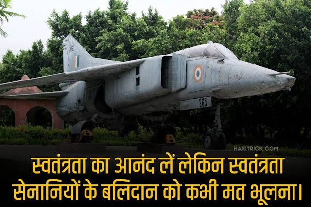 Happy Indian Airforce Day 2020 Quotes in Hindi