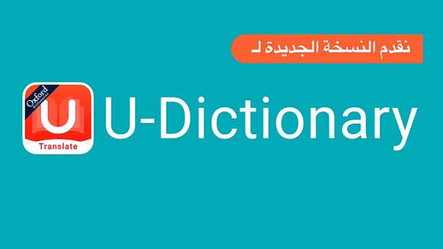 يو دكشنري أفضل برنامج ترجمة وقاموس تحميل و شرح استخدام u-dictionary