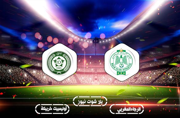 مشاهدة مباراة الرجاء الرياضي أوليمبيك خريبكة بث مباشر 7-10-2020 في الدوري المغربي