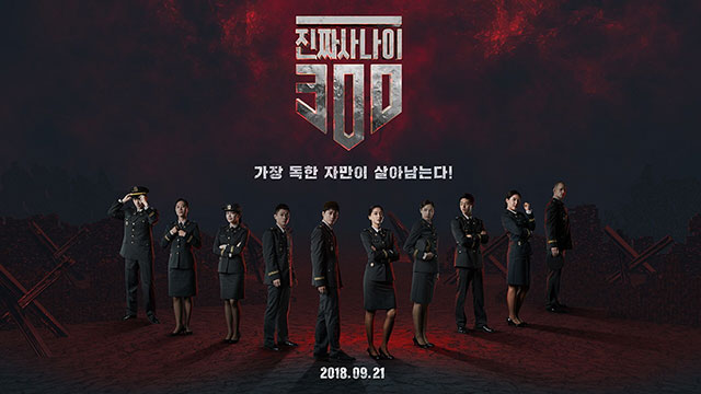 Download Variety Show Korea Real Men 300 Subtitle Indonesia