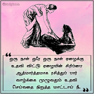 Help tamil quote