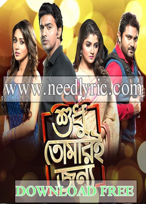 Sudhu Tomari Jonno Dev Srabanti bengali film Download 720p and Watch Youtube