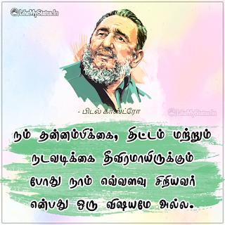 Fidel Castro Thathuvam