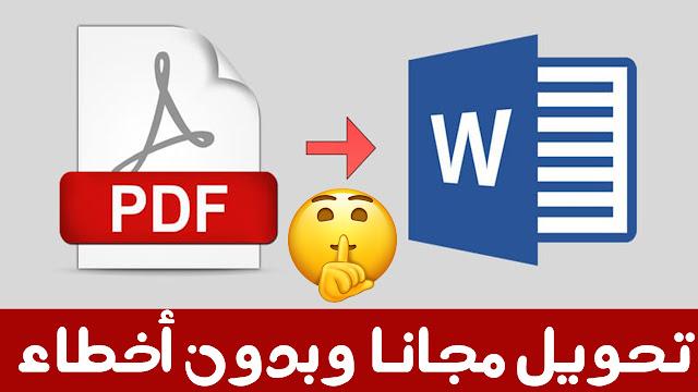 كيفية تحويل word الى pdf مجانا بدون أخطاء وبطريقة سهلة