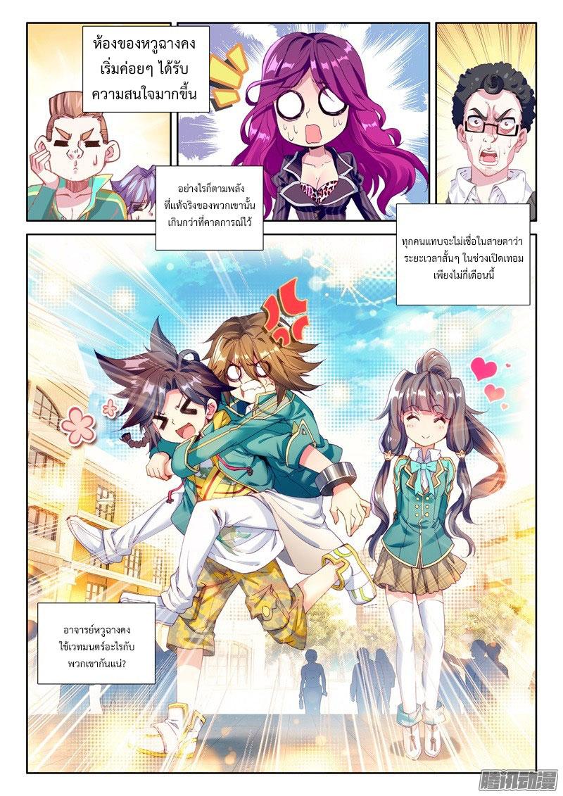 อ่านการ์ตูน Douluo Dalu 3 The Legends of The Dragon Kings 33 ภาพที่ 16