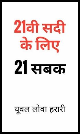 21 वी सदी के लिए  - युवाल नोवा हरारी  हिंदी PDF | 21 Vi Sadi ke Liye 21 Sabak  By Yuval Noval Harari PDF Download hindi book