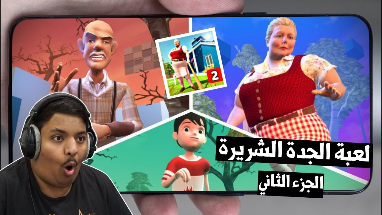 اللعبة التي يلعبها شبكة العاب العرب و BanderitaX | اطلاق لعبة مرحبا جدي وجدتي Bad Granny Chapter 2 الجزء الثاني للاندرويد