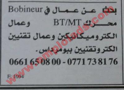 اعلانات التوظيف للقطاع الخاص يوم 25 فيفري 2017