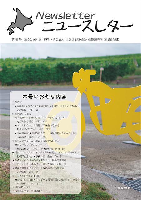 2020年10月10日付け(44号)ニュースレター