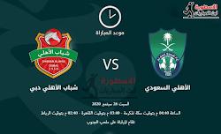 موعد وتفاصيل مباراة الأهلي والأهلي دبي بتاريخ 26-09-2020 دوري أبطال آسيا