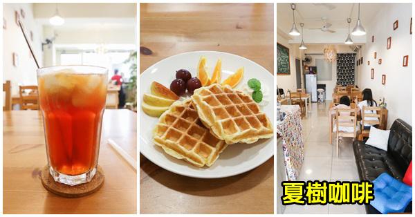 台中太平|夏樹咖啡|太平的平價咖啡美食|環境舒適安靜,適合下午茶好時光