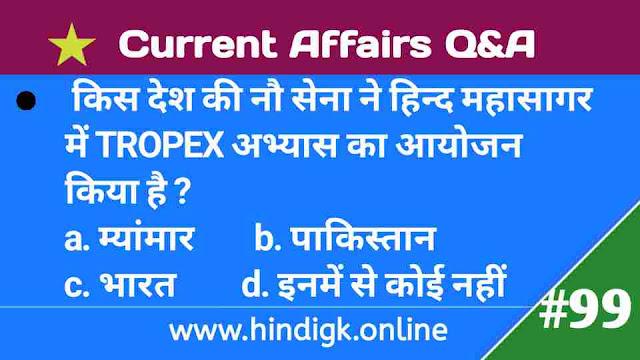 14 February 2021 Current Affairs In Hindi