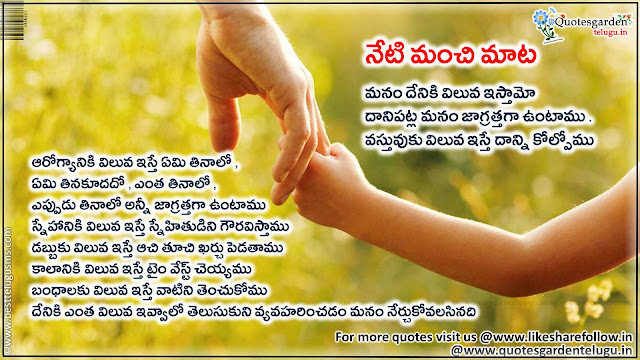 Best Inspirational Quotes in Telugu Heart touching stories