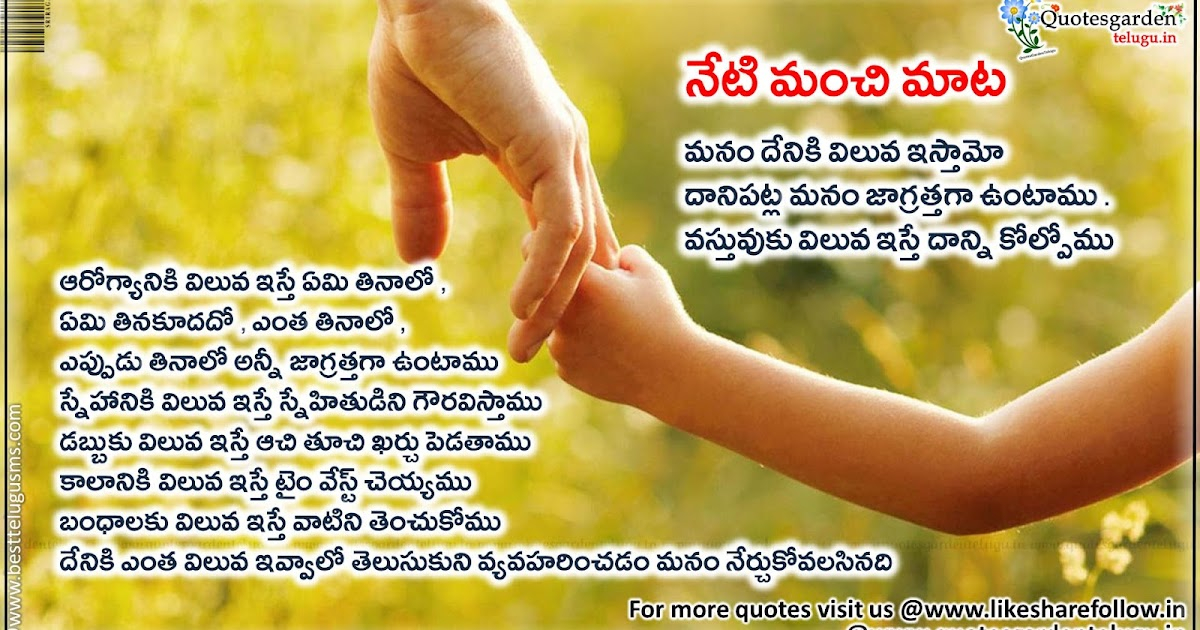 Best Inspirational Quotes in Telugu Heart touching stories ...