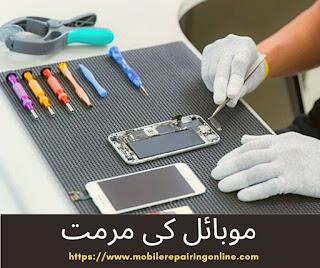موبائل فون کی مرمت