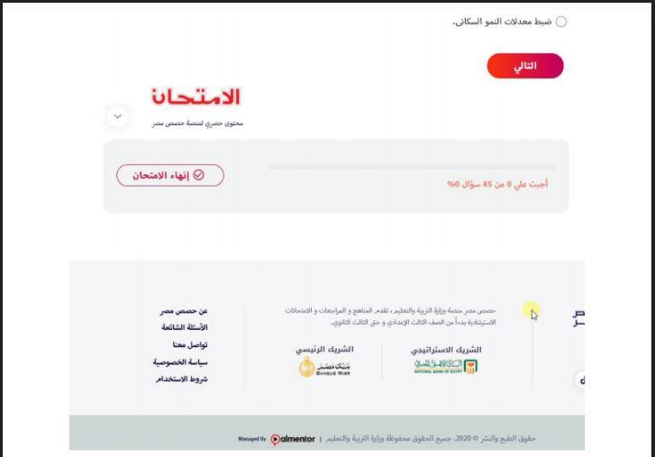 النموذج الاسترشادى الاول فى الجغرافيا بالاجابات من منصة حصص مصر للصف الثالث الثانوى 2021
