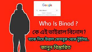Who Is Binod ? কে এই ভাইরাল বিনোদ ? বিনোদ অর্থ