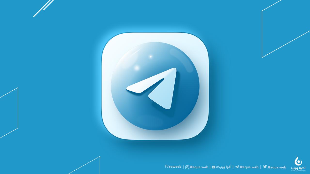 أفضل قنوات تيليجرام لتطبيقات الأندرويد المجانية