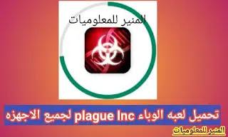 تحميل لعبه الوباء plague lnc