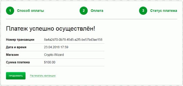 crypto-wizard отзывы